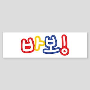 BABO ~ Fool in Hangul Korean Alphabet Script Bumpe