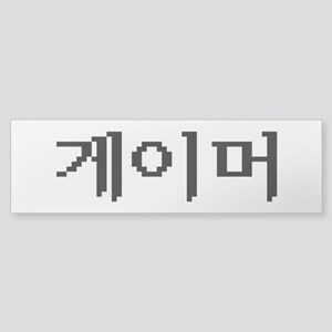 Korean Gamer Bumper Sticker