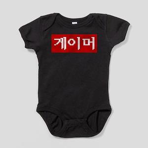 Korean Gamer Baby Bodysuit