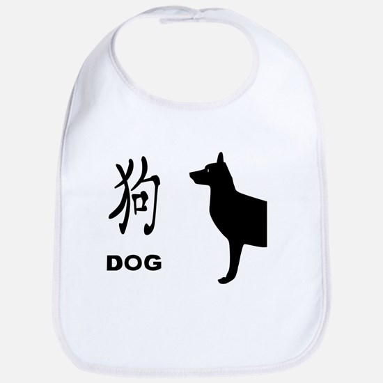 Chinese Year Of The Dog Bib