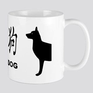 Chinese Year Of The Dog Mugs