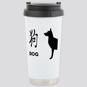 Chinese Year Of The Dog Stainless Steel Travel Mug
