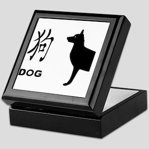 Chinese Year Of The Dog Keepsake Box