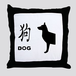 Chinese Year Of The Dog Throw Pillow