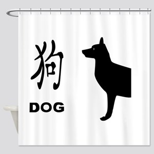 Chinese Year Of The Dog Shower Curtain