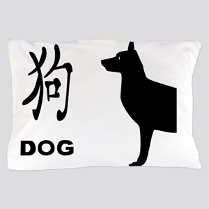 Chinese Year Of The Dog Pillow Case