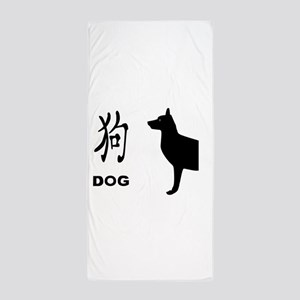 Chinese Year Of The Dog Beach Towel