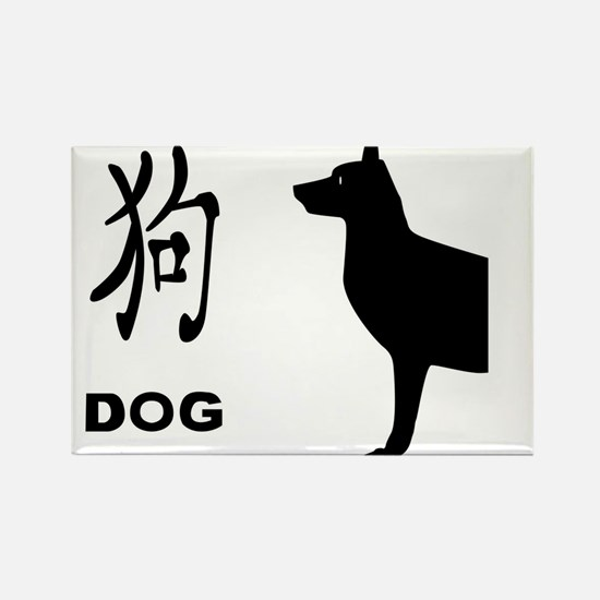 Chinese Year Of The Dog Magnets