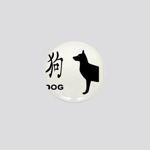 Chinese Year Of The Dog Mini Button
