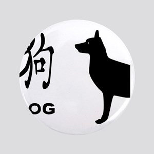 Chinese Year Of The Dog Button