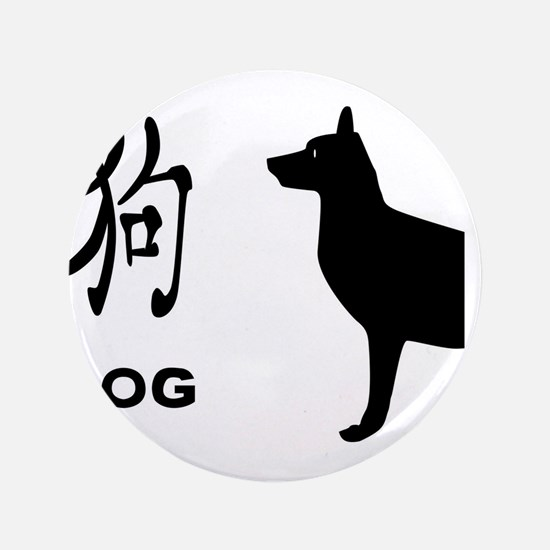 """Chinese Year Of The Dog 3.5"""" Button (100 pack)"""