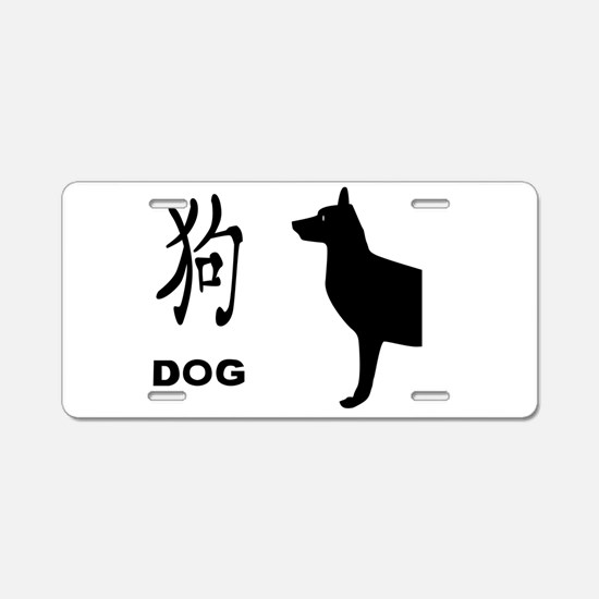 Chinese Year Of The Dog Aluminum License Plate