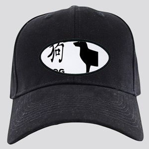 Chinese Year Of The Dog Black Cap