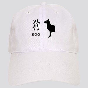 Chinese Year Of The Dog Cap