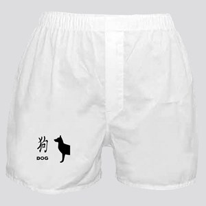 Chinese Year Of The Dog Boxer Shorts