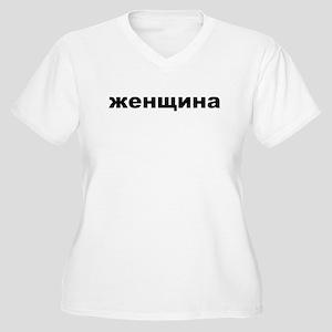 Russian Woman Women's Plus Size V-Neck T-Shirt