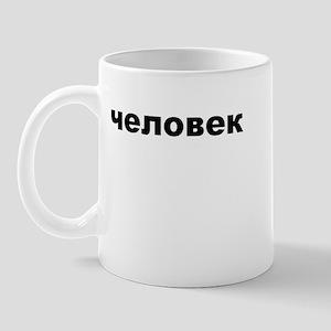 Russian Man Mug
