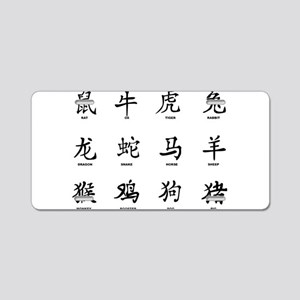 Chinese New Year Aluminum License Plate