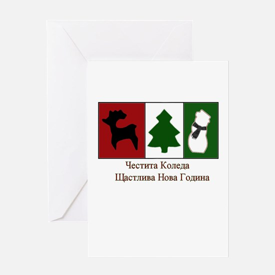 Bulgarian Christmas Icons Greeting Card