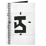 The Running Man Journal