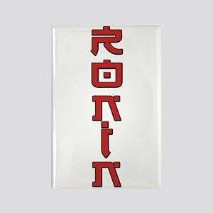 Ronin Text Design Red Rectangle Magnet