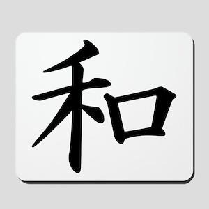 Peace Kanji Mousepad
