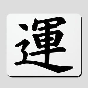 Luck Kanji Mousepad