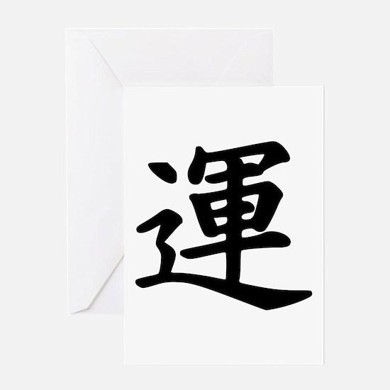 Luck Kanji Greeting Card