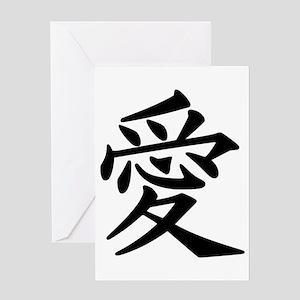 Love Kanji Greeting Card