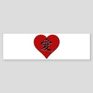 LOVE - Japanese Kanji Script Symbol Bumper Sticker