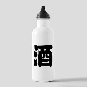 SAKE Sports Water Bottle