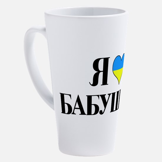 Cute Ukrainian 17 oz Latte Mug