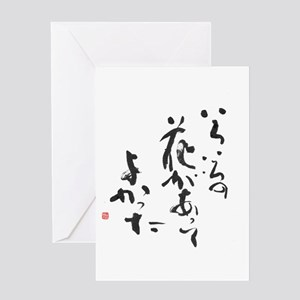 Variety of flowers Kanji Character Greeting Cards