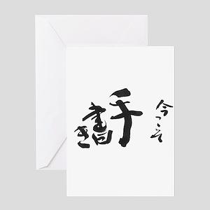 Handwriting Kanji Character Greeting Cards