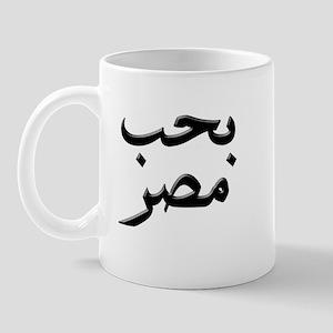 I Love Egypt Arabic Mug