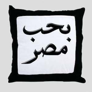 I Love Egypt Arabic Throw Pillow