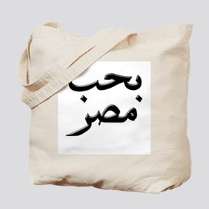 I Love Egypt Arabic Tote Bag