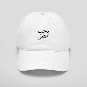 I Love Egypt Arabic Cap