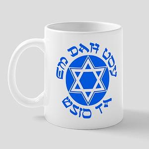 HEBREW LANGUAGE YOU HAD ME AT Mug