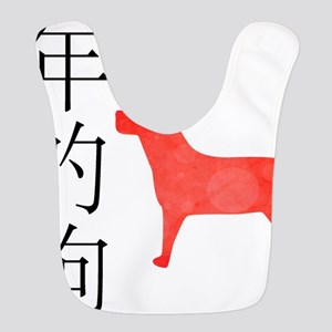 Chinese Year of the Dog {Red} Polyester Baby Bib