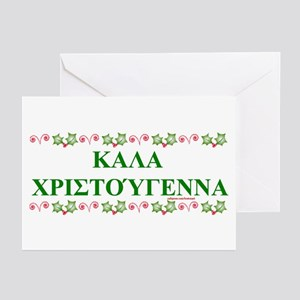 Greek christmas greeting cards cafepress greek merry christmas greeting cards pk of 20 m4hsunfo