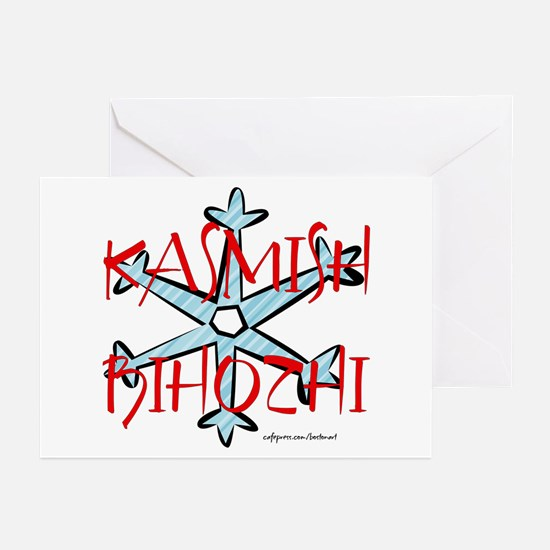 NAVAJO MERRY CHRISTMAS Greeting Cards (Pk of 20)