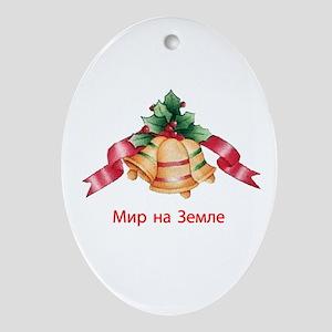 Russian Oval Ornament
