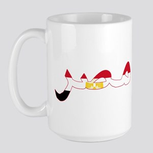 EGYPT ARABIC Large Mug