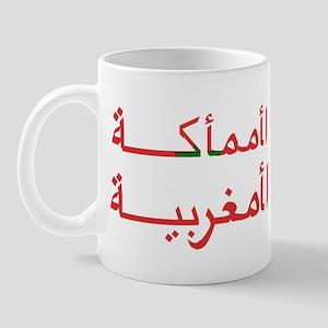 MOROCCO ARABIC Mug