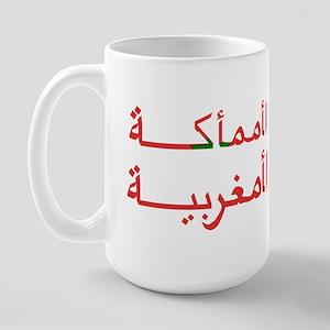 MOROCCO ARABIC Large Mug
