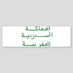 SAUDI ARABIA ARABIC Bumper Sticker