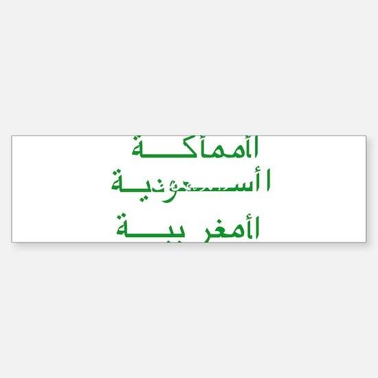 SAUDI ARABIA ARABIC Bumper Bumper Bumper Sticker