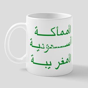 SAUDI ARABIA ARABIC Mug