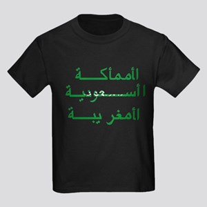 SAUDI ARABIA ARABIC Kids Dark T-Shirt